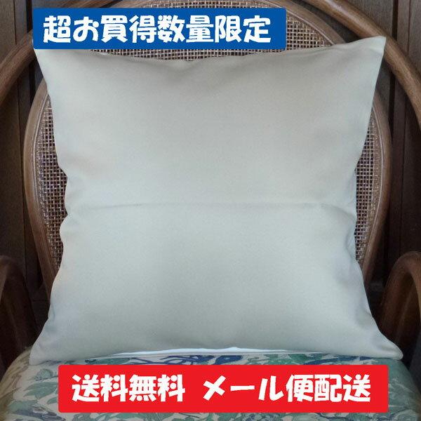 【送料無料・メール便配送】日本製 有名メーカー オーダーカーテン生地使用 クッション カバー HR002