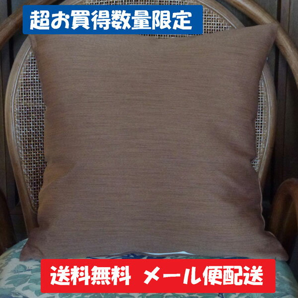 【送料無料・メール便配送】日本製 有名メーカー オーダーカーテン生地使用 クッション カバー HR005
