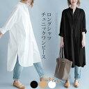 【送料無料】【全8色】シャツワンピース ロング シャツ 大き...