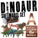 DINOSAUR SOFTMODEL 恐竜 ダイナソー ソフトモデル6体ボックスセット Aタイプ フィギュア/BOX/ジュラシック
