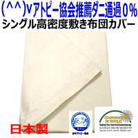 (^_-)-☆防ダニ高密度織物生地シングル敷きカバー735