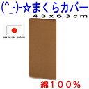 枕カバー 43×63cm 綿100% 日本製・国産 おしゃれ無地・ブラウン茶  まくらカバー シーツ マクラカバー-790