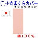 枕カバー 43×63cm 綿100% 日本製・国産 おしゃれ無地・ピンク  まくらカバー シーツ マクラカバー-790