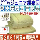 【送料無料】医療用寝具を家庭用に/日本製・抗アレルギー 子供用 ジュニアEp-R 洗える組布団セット/代引送料込