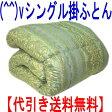 掛け布団 シングル フレッシュ掛け布団 シングルサイズ掛布団シングルロング/代引送料込/pz-B 日本製