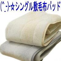 (^_-)-☆799円★オーロラファー綿入り★シングルサイズ敷毛布パッド