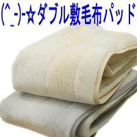 (^_-)-☆【オーロラファー】ダブル敷き毛布パッド