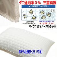 (^_-)-☆【マイクロファイバー作ったまくら】ホテルクォリティ枕(超ソフトタイプ)高密度カバー付き-735