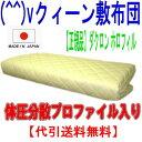 スーパーSALE/敷布団 クイーンサイズ正規品 クィーンサイズ 敷き布団 日本製 極厚体圧分散&アレルギー対策 ホロフィル 敷布団 しき布団 しきふとん/代引き送料無料ポイント5倍05P03Dec16
