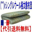お預りOK/シングルサイズ 敷布団 日本製 吸汗ウール 羊毛 三層圧縮硬質 敷き布団 シングルロング しき布団 しきふとん/代引き送料無料pzB