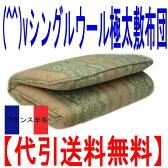 抗菌 シングルサイズ 敷布団 日本製 吸汗 ウール 羊毛 極太極厚三層圧縮硬質 敷き布団 シングルロング しき布団 しきふとん/代引き送料無料pzP