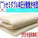スーパー セミダブルサイズ 敷き布団 ホロフィル アレルギー セミダブルロング