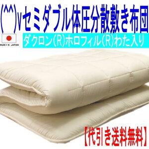 セミダブルサイズ 敷き布団 ホロフィル アレルギー セミダブルロング