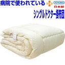 マラソンセール 病院で使われている 掛け布団 シングル 日本製 抗アレルギー対策 抗菌 防� ニ 軽量 掛布団 シングルサイズ 洗える かけふとん 掛けふとん シングルロング あったかい 冬用 おすすめ 綿 100%生地 洗濯 洗える 軽い 暖かい 来客用   ドクターEs