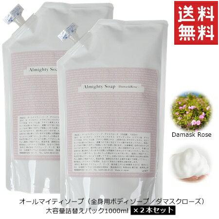 国産オーガニックオールマイティソープ(ダマスクローズの香り)詰め替え用パック1000ml×2個送料無