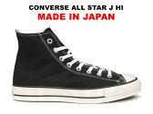 【再入荷】コンバース 日本製 オールスター CONVERSE ALL STAR J HI BLACK ハイカット ブラック キャンバス