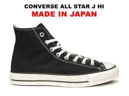 【7/27★再入荷】コンバース ハイカット 日本製 オールスター J HI ブラック「MADE IN JAPAN」