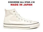 【レディースサイズ再入荷】 コンバース オールスター 日本製 ハイカット ホワイト キャンバス CONVERSE ALL STAR J HI WHITE