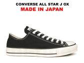 【12/3再入荷】コンバース 日本製 ローカット オールスター CONVERSE ALL STAR J OX BLACK ブラック 黒
