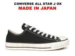 【7/27★再入荷】コンバース MADE IN JAPAN オールスター J OX ブラック 日本製