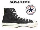 コンバース オールスター 日本製 デニム ハイカット ブラック CONVERSE ALL STAR J DENIM HI BLACK