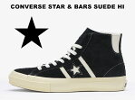 CONVERSE STAR&BARS SUEDE HI BLACK コンバース スター&バーズ スエード ハイカット ブラック 黒 スニーカー レディース メンズ ワンスター シェブロンスターの前身 限定