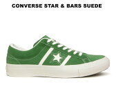 コンバース スター&バーズ スエード グリーン/ホワイト 緑/白