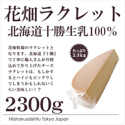 花畑牧場 ラクレット 北海道十勝産生乳100%使用! ラクレット 2.3kg【冷蔵のみ】【D+2】
