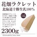 ラクレット 北海道十勝産生乳100%使用!花畑牧場 ラクレット ハーフカット 2.3kg【