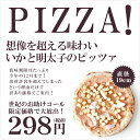 大人気のナポリ風ピッツァ 予想外の味わい!いかとチーズと明太子ソースのピッツァ 具だくさんのピッツァが1枚あたり298円!【D+2】【ピザ】