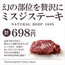 ナチュラルビーフ100%!オーシャンビーフの超希少部位ミスジがステーキカット【150g