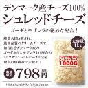 【世紀のお助けコール!】超目玉!デットストックでミックスチーズ1kgが798円!デンマ