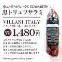 旨味と香りが交じる最高の瞬間を!黒トリュフ入りサラミ!イタリア産ヴィラーニ社製
