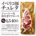 イベリコ豚のチュレタ! 噂に名高い高級食材イベリコ豚のとことんジューシーな骨付き