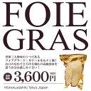 【送料無料】フォアグラ カナール(鴨のフォアグラ)丸ごと1玉! | foie gras | cana...