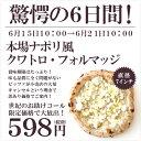 【必見★スーパーSALE号外号!】驚愕の598円!遂に出た本格ナポリ風ピッツァ!濃厚とろ