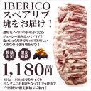 限定270本!イベリコ豚スペアリブ!濃厚なイベリコの旨味あふれるジューシー過ぎるイ