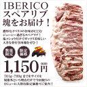 規格外!イベリコ豚スペアリブ!濃厚なイベリコの旨味あふれるジューシー過ぎるイベリ