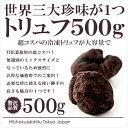 超コスパ!世界三大珍味トリュフ大容量500g!ヒマラヤ産冷凍トリュフミックス!無選別