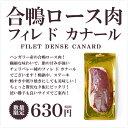フィレ ド カナール チェリバレー種 ステーキカット【合鴨ロース肉】【200-240サイズ