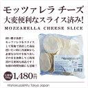 【チーズ】ユーリアル社 モッツァレラチーズ スライス済なのでピッツァに乗せるだけ