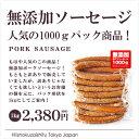 無添加ソーセージ!【1kg】某健康食品メーカーさんの逸品が数量限定で出たんです♪1kg/