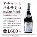 【稲垣商店】無添加バルサミコ酢 ジュゼッペジュスティ アチュート バルサミコ6年熟成