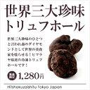 【999円特別企画】ヒマラヤ産冷凍トリュフホール 約40g