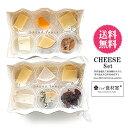 【送料無料】チーズセット チーズ10種類 ドライフルーツ2種類 ゴーダ サムソー ク