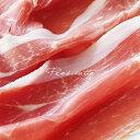 無添加 パルマ 生ハム プロシュート スライス 14ヶ月熟成 200g 本場イタリアの生ハムは無添加食品 原料は豚モモ肉と塩のみ 【冷凍/冷蔵可】【D+0】【drt】lab