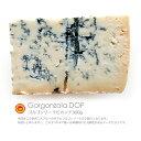 ゴルゴンゾーラ ピカンテ 300g DOP認定品 ゴルゴンゾーラ チーズ 【冷蔵/冷凍可