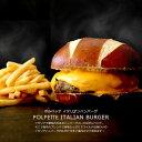 ポルペッテバーガー イタリアン ハンバーガー 手作りキット【2セット入り】【冷凍のみ】高級アンガスビーフ&ロディジャーノチーズ使用!