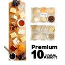 【週60セット限定】 チーズ 詰め合わせチーズ10種とドライフルーツのプレミアムアソート 職人切りたてを直送 ギフト プレゼント