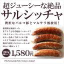 絶品生ソーセージ!パルマ豚とマルサラ酒を贅沢に使用した大きなサルシッチャ!【200g